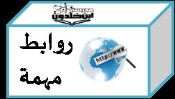 https://sites.google.com/a/edu-haifa.org.il/ibnhaldun/acadim
