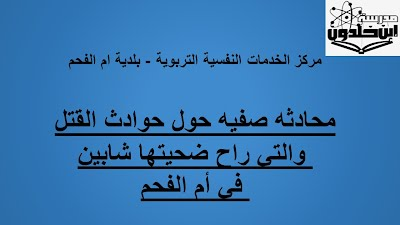 https://sites.google.com/a/edu-haifa.org.il/ibnhaldun/alemot/%D8%B4%D8%B1%D9%8A%D8%AD%D8%A92.JPG