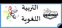 https://sites.google.com/a/edu-haifa.org.il/ibnhaldun/miktsoot/safah