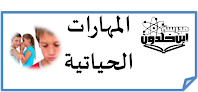 https://sites.google.com/a/edu-haifa.org.il/ibnhaldun/miktsoot/zawyte-almharat-alhyatyte