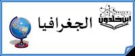 https://sites.google.com/a/edu-haifa.org.il/ibnhaldun/miktsoot/zawyte-mwdw-aljghrafya