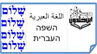 https://sites.google.com/a/edu-haifa.org.il/ibnhaldun/miktsoot/%D8%A7%D9%84%D9%84%D8%BA%D8%A9%20%D8%A7%D9%84%D8%B9%D8%A8%D8%B1%D9%8A%D8%A9.png?attredirects=0