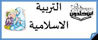 https://sites.google.com/a/edu-haifa.org.il/ibnhaldun/miktsoot/aldyn-alaslamy