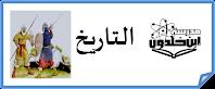 https://sites.google.com/a/edu-haifa.org.il/ibnhaldun/history
