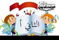https://padlet.com/nada_watad/tware22_thane1