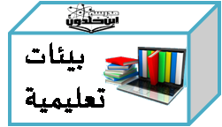 https://sites.google.com/a/edu-haifa.org.il/ibnhaldun/home/zawiyatelmoalim/3onwan7.png