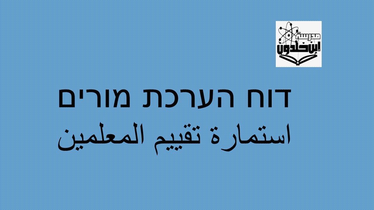 https://sites.google.com/a/edu-haifa.org.il/ibnhaldun/home/zawiyatelmoalim/%D8%B4%D8%B1%D9%8A%D8%AD%D8%A91.JPG