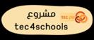 tec4schools - مشروع الحوسبة بين حضارات
