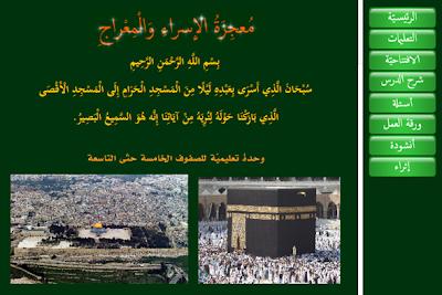 https://sites.google.com/site/4arabiceducaion/home/may_2014/islamic_religion_2