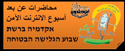 http://sites.education.gov.il/cloud/home/glisha_betuha/Pages/nifgashim_bareshet_arab.aspx