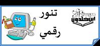 https://sites.google.com/a/edu-haifa.org.il/ibnhaldun/miktsoot/computers
