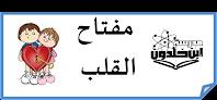 https://sites.google.com/a/edu-haifa.org.il/ibnhaldun/miktsoot/lev