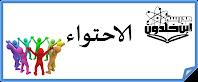 https://sites.google.com/a/edu-haifa.org.il/ibnhaldun/miktsoot/zawyte-alahtwa---alakhr-hw-ana