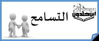 https://sites.google.com/a/edu-haifa.org.il/ibnhaldun/tsamoh