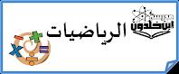 https://sites.google.com/a/edu-haifa.org.il/ibnhaldun/miktsoot/heshbon