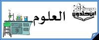 https://sites.google.com/a/edu-haifa.org.il/ibnhaldun/miktsoot/science
