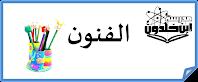https://sites.google.com/a/edu-haifa.org.il/ibnhaldun/miktsoot/art