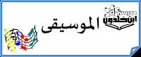 https://sites.google.com/a/edu-haifa.org.il/ibnhaldun/music