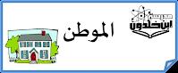 https://sites.google.com/a/edu-haifa.org.il/ibnhaldun/mawten