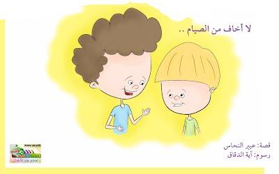 http://sanadkids.islammessage.com/Article4.aspx?art_id=25316