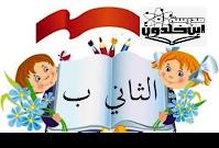https://padlet.com/nada_watad/tware_thane2