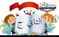 https://padlet.com/nada_watad/tware_thane3