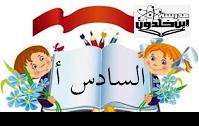 https://padlet.com/nada_watad/tware_sades1