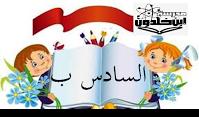https://padlet.com/nada_watad/tware_sades2