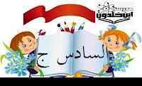 https://padlet.com/nada_watad/tware_sades3