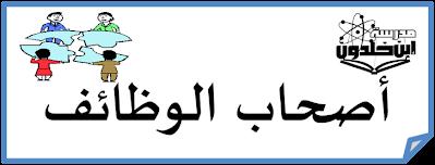 https://sites.google.com/a/edu-haifa.org.il/ibnhaldun/tafkidim