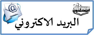 https://sites.google.com/a/edu-haifa.org.il/ibnhaldun/twasol