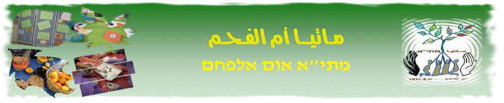 https://sites.google.com/a/edu-haifa.org.il/ibnhaldun/home/zawiyatelmoalim/customLogo.png