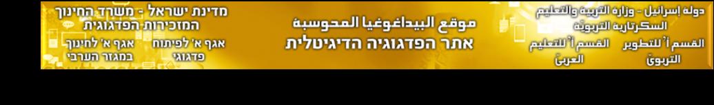https://sites.google.com/a/edu-haifa.org.il/ibnhaldun/tkshov/spqy-twkn/customLogo.png
