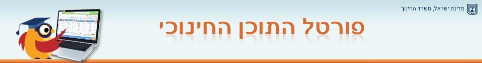 https://sites.google.com/a/edu-haifa.org.il/ibnhaldun/tkshov/spqy-twkn/header.jpg