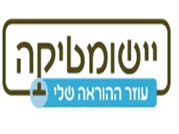https://www.yisumatica.org.il/