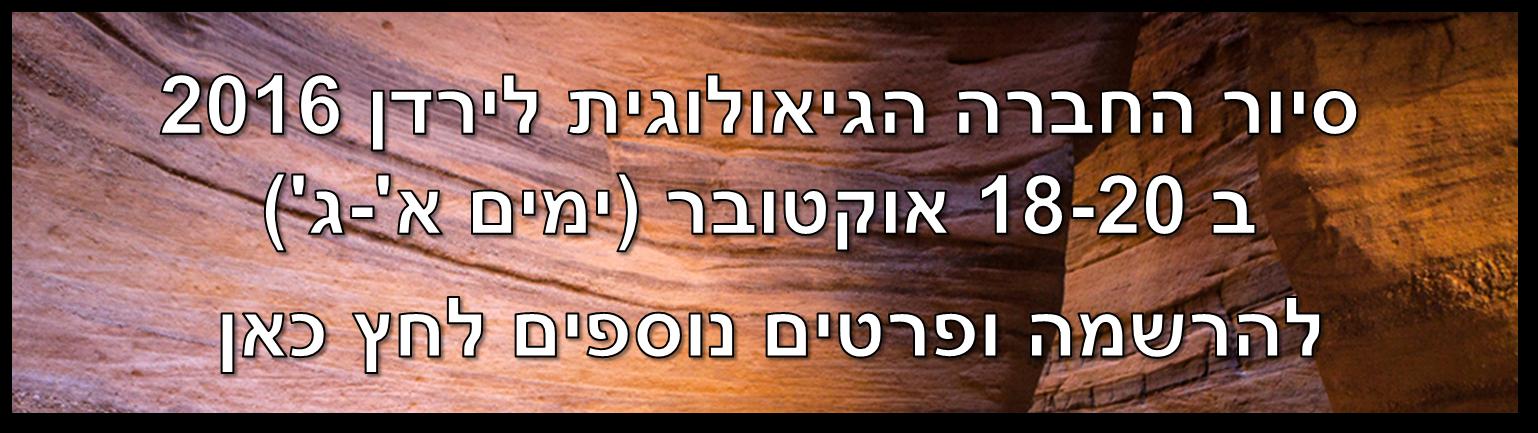 סיור החברה הגיאולוגית לירדן 18-20 באוקטובר 2016