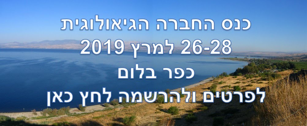 הכנס הגיאולוגי 26-28 במרץ 2019 - כפר בלום