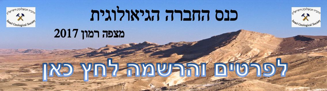 הכנס הגיאולוגי 21-23 במרץ 2017 - מצפה רמון