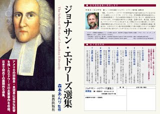 selected works of Jonathan Edwards