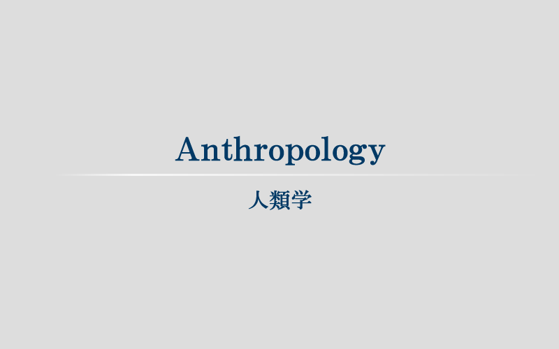 Anthropology 人類学
