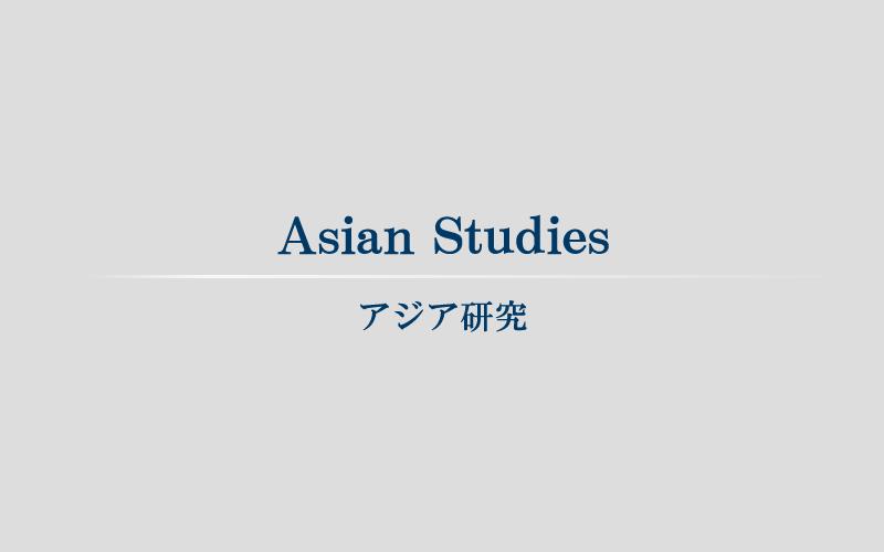 Asian Studies アジア研究
