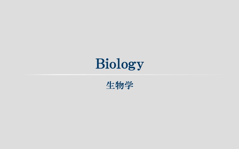 Biology 生物学
