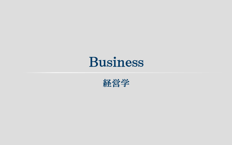 Business 経営学