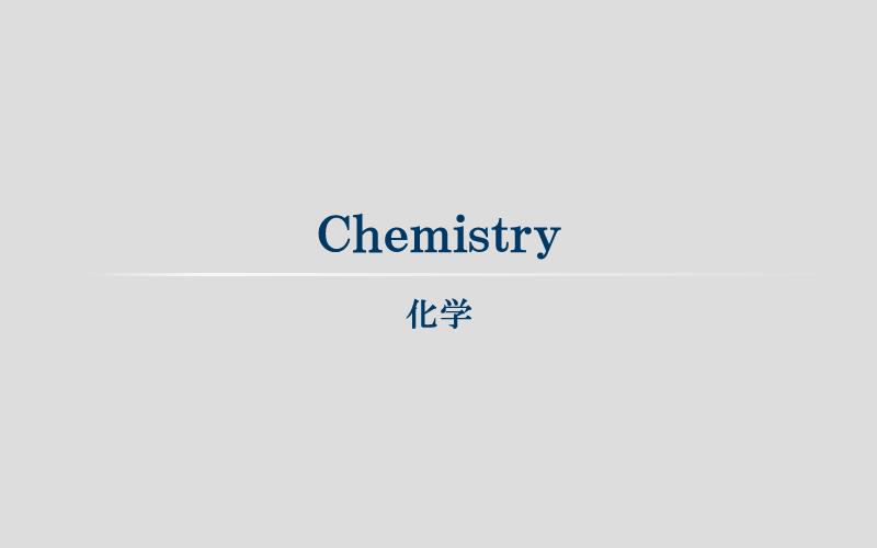 Chemistry 化学