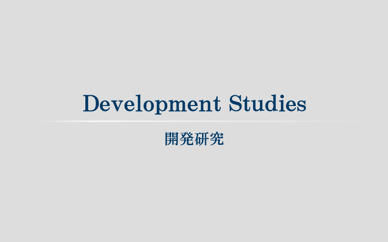 Development Studies 開発研究