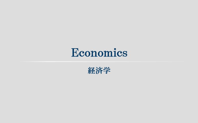 Economics 経済学