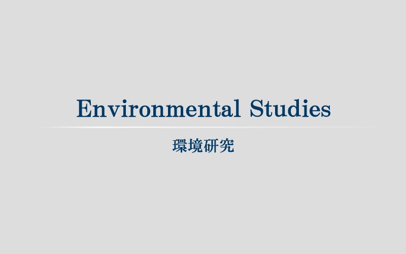 Environmental Studies 環境研究