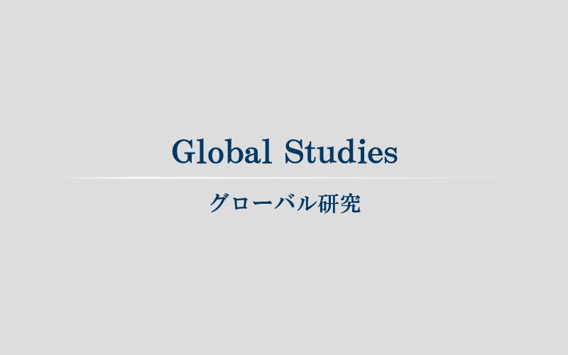 Global Studies グローバル研究