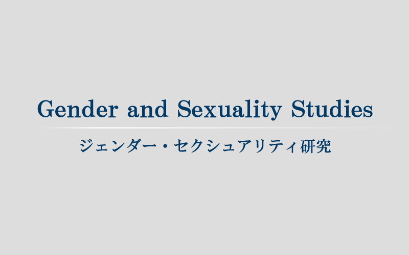 Gender and Sexuality Studies ジェンダー・セクシュアリティ研究