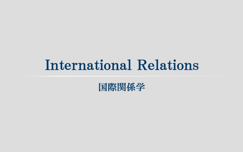 International Relations 国際関係学